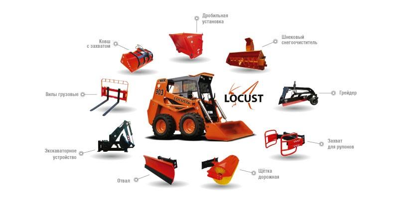 навесное оборудование Locust